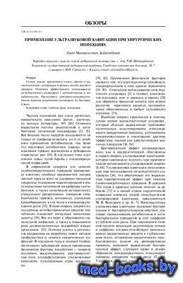 Применение ультразвуковой кавитации при хирургических инфекциях - Зайнутдин ...