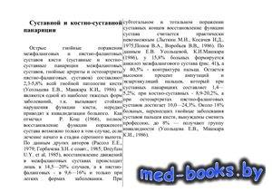 Гнойные заболевания пальцев и кисти - Чадаев А.П., Буткевич А.Ц., Савзян Г. ...
