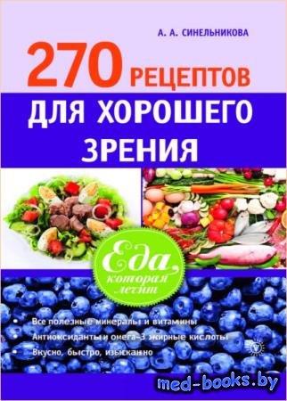 Синельникова А. А. - 270 рецептов для хорошего зрения