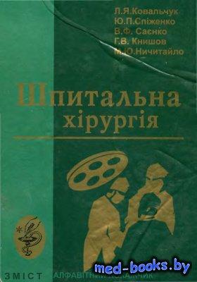 Шпитальна хірургія - Ковальчук Л.Я., Спіженко Ю.П., Саєнко В.Ф. - 1999 год