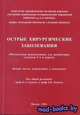 Острые хирургические заболевания - Ступин В.А., Лаптев В.В. - 2014 год