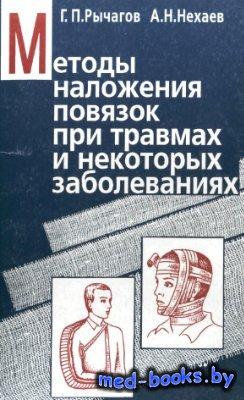 Методы наложения повязок при травмах и некоторых заболеваниях - Рычагов Г.П ...