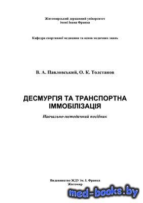 Десмургія та транспортна іммобілізація - Павловський В.А., Толстанов О.К. - ...