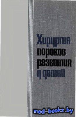 Хирургия пороков развития у детей - Баиров Г.А. - 1968 год