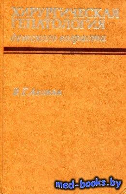 Хирургическая гепатология детского возраста - Акопян В.Г. - 1982 год