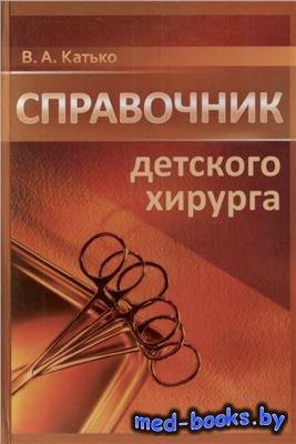 Справочник детского хирурга - Катько В.А. - 2013 год