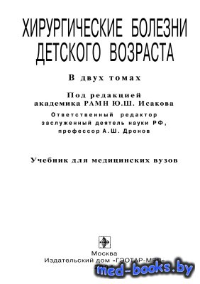 Хирургические болезни детского возраста. Том 1 - Исакова Ю.Ф. - 2004 год