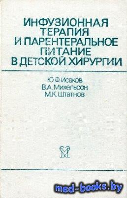 Инфузионная терапия и парентеральное питание в детской хирургии - Исаков Ю. ...