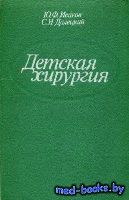 Детская хирургия - Исаков Ю.Ф., Долецкий С.Я. - 1978 год