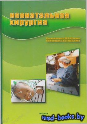 Неонатальная хирургия - Исаков Ю.Ф. - 2011 год