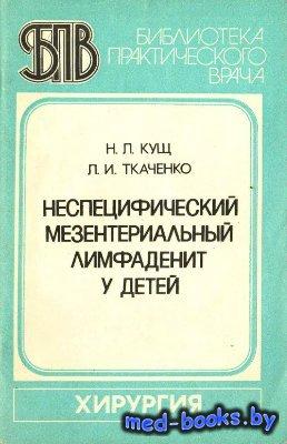 Неспецифический мезентериальный лимфаденит у детей - Кущ Н.Л., Ткаченко Л.И ...
