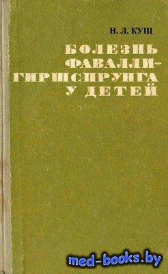 Болезнь Фавалли-Гишспрунга у детей - Кущ Н.Л. - 1970 год