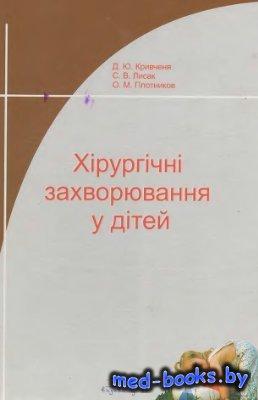 Хірургічні захворювання у дітей - Кривченя Д.Ю. - 2008 год