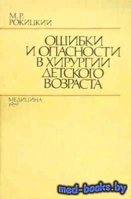 Ошибки и опасности в хирургии детского возраста - Рокицкий М.Р. - 1979 год