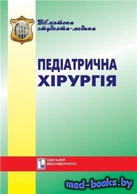 Педіатрична хірургія - Ніколаєва Н.Г. - 1999 год