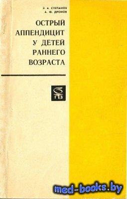 Острый аппендицит у детей раннего возраста - Степанов Э.А., Дронов А.Ф. - 1 ...