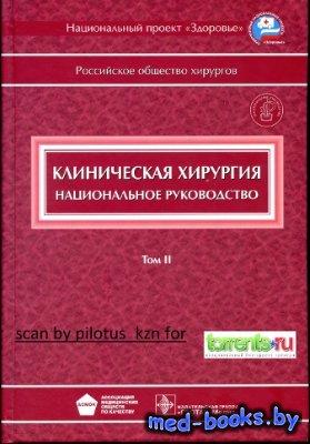 Клиническая хирургия. Национальное руководство. Том 2 - Савельев В.С. Кирие ...