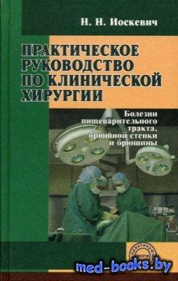 Практическое руководство по клинической хирургии. Том 1 - Иоскевич Н.Н. - 2 ...