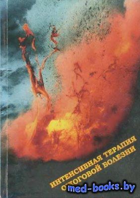 Интенсивная терапия ожоговой болезни - Клигуненко О.М. - 2004 год