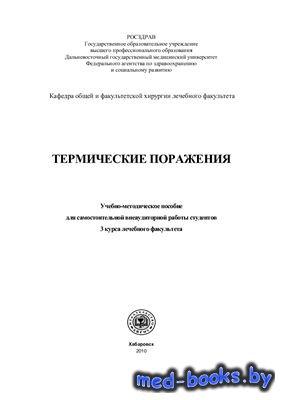 Термические поражения - Корита В.Р., Вавринчук С.А. и др. - 2010 год