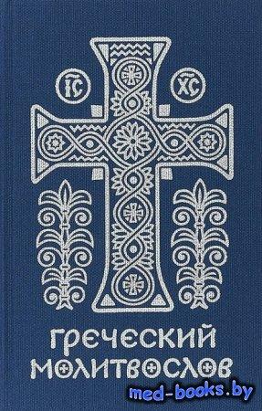 Греческий молитвослов. Молитвы на всякое время дня, недели и года - священн ...