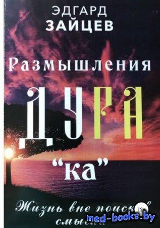 Размышления Ду РА(ка): Жизнь вне поисков смысла - Эдгард Зайцев - 2018 год