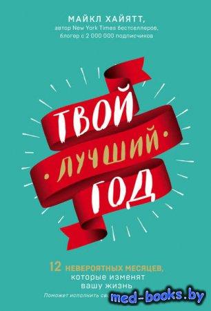 Твой лучший год - Майкл Хайятт - 2018 год