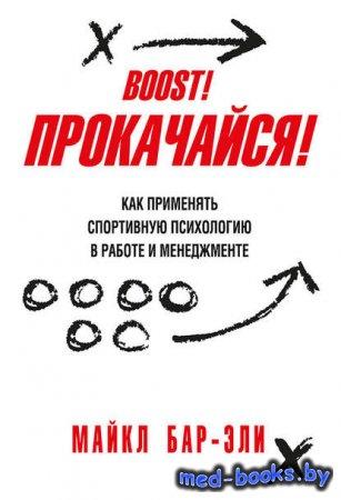 Прокачайся! Как применять спортивную психологию в работе и менеджменте - Ма ...