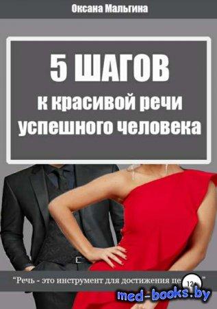 5 Шагов к красивой речи успешного человека - Оксана Александровна Мальгина  ...