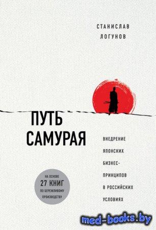 Путь самурая. Внедрение японских бизнес-принципов в российских реалиях - Ст ...