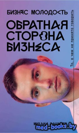 Обратная сторона бизнеса. То, о чем не принято говорить - Михаил Дашкиев -  ...
