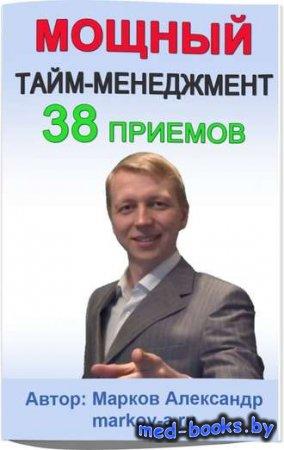 38 приемов тайм-менеджмента - Александр Марков - 2016 год