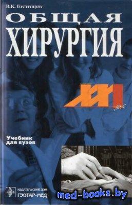 Приложение к учебнику Общая хирургия - Гостищев В.К. - 2002 год