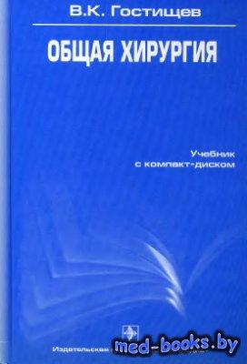 Общая хирургия - Гостищев В.К. - 2006 год