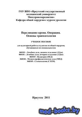 Переливание крови. Операция. Основы травматологии - Белобородов В.А., Кельч ...