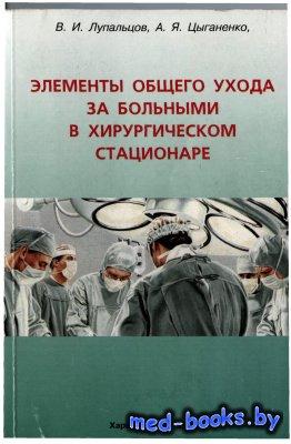 Элементы общего ухода за больными в хирургическом стационаре - Лупальцов В. ...