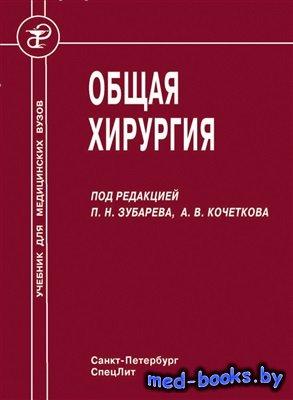Общая хирургия - Зубарев П.Н., Кочетков А.В. - 2011 год