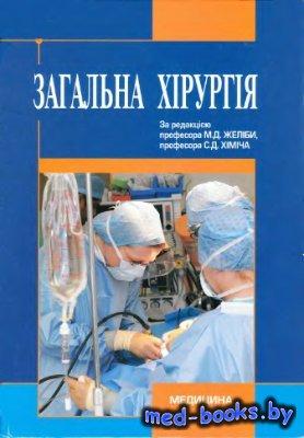 Загальна хірургія - Желіба М.Д., Хіміч С.Д., Герич І.Д. та ін. - 2010 год