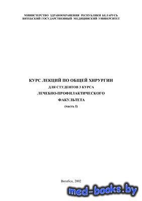 Курс лекций по общей хирургии. Часть 1 - Сушков С.А. - 2002 год - 267 с.