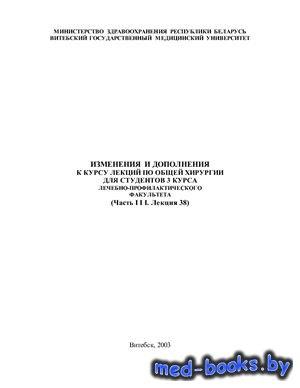 Изменения и дополнения к курсу лекций по общей хирургии - Сушков С.А., Васи ...