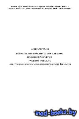 Алгоритмы выполнения практических навыков по общей хирургии - Сушков С.А. - ...