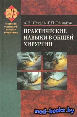 Практические навыки в общей хирургии - Нехаев А.Н., Рычагов Г.П. - 2012 год