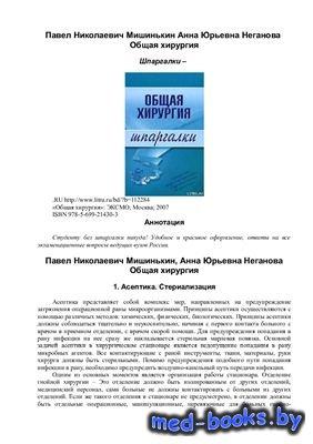 Общая хирургия. Шпаргалки - Мишинькин П.Н., Неганова А.Ю. - 2007 год