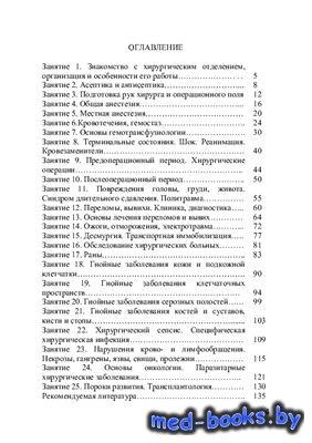 Учебное пособие по общей хирургии - Юсупов И.А., Мельников В.В., Паршин Д.С ...