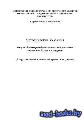 Методические указания по проведению врачебной клинической практики по хирур ...