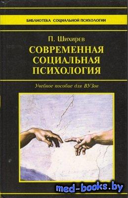 Современная социальная психология - Шихирев П.Н. - 2000 год
