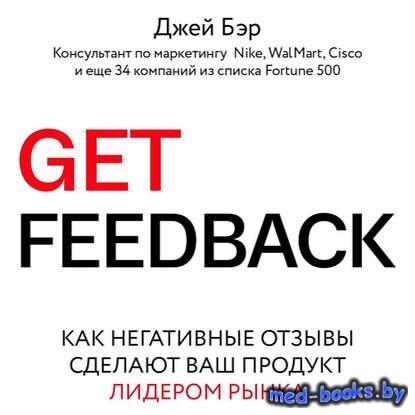 Get Feedback. Как негативные отзывы сделают ваш продукт лидером рынка - Дже ...