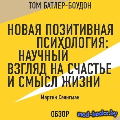 Мартин селигман в поисках счастья скачать pdf