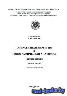 Оперативная хирургия и топографическая анатомия: тексты лекций - Волков А.В ...