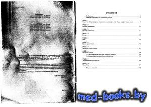 Тесты к экзамену по оперативной хирургии и топографической анатомии для сту ...